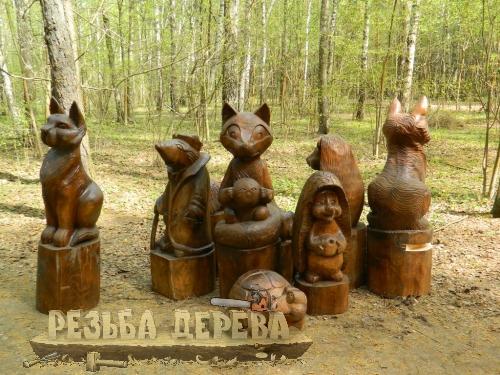 Резные зверушки для парка ЛОСИНЫЙ ОСТРОВ