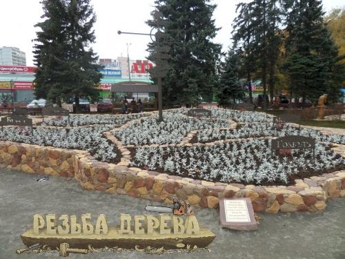 Народный парк Площадь Беларуси.